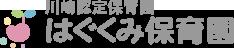川崎認定保育園 はぐくみ保育園